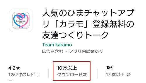 カラモの最新会員数は累計10万人程度
