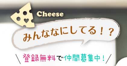 cheeseのイメージ画像