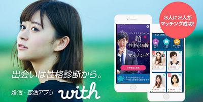 恋活マッチングアプリで一番のおすすめ