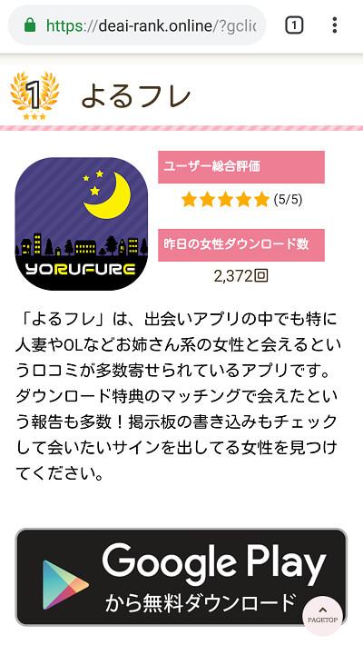 よるフレは一番おすすめの出会いアプリとして紹介されている
