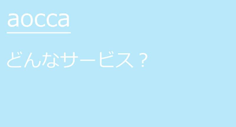 aocca(アオッカ)ってどういうアプリ?