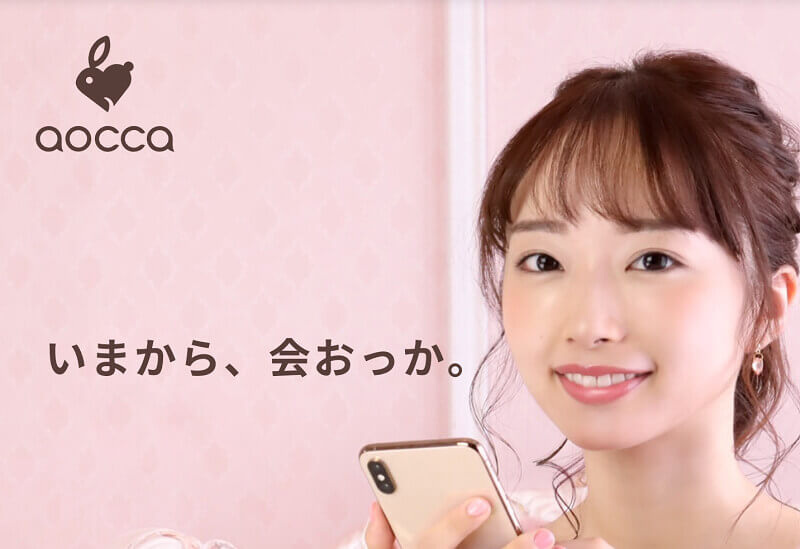 aocca(あおっか)イメージ画像