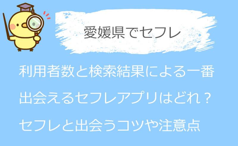 愛媛県でセフレが探せる出会い系アプリ