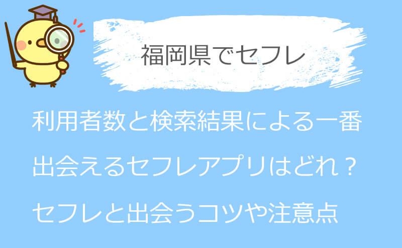 福岡県でセフレが探せる出会い系アプリ