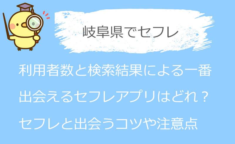 岐阜県でセフレが探せる出会い系アプリ