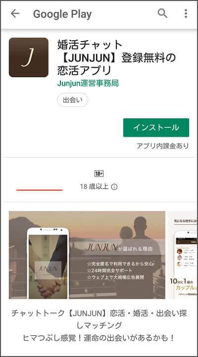 JUNJUNの利用者数