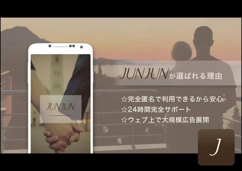 出会い系恋活アプリJUNJUN