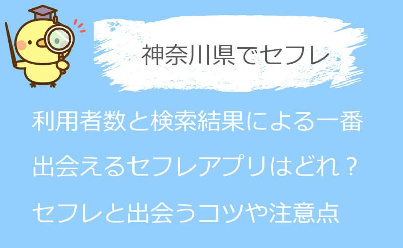 神奈川県でセフレが探せる出会い系アプリ