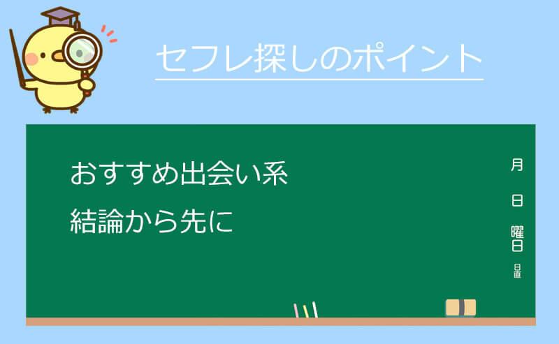 長野で1番セフレと出会えるアプリはこれ!