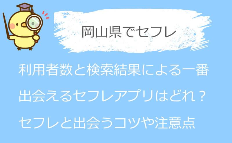 岡山県でセフレが探せる出会い系アプリ