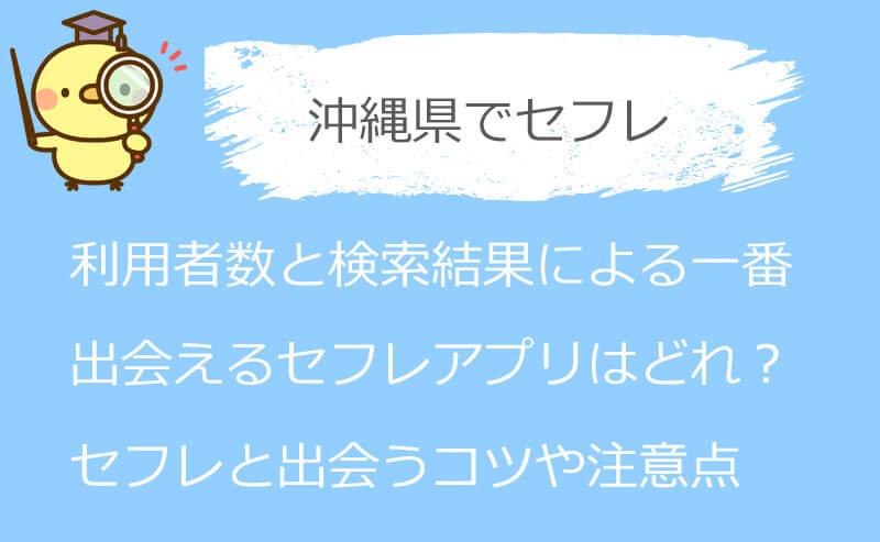 沖縄県でセフレが探せる出会い系アプリ