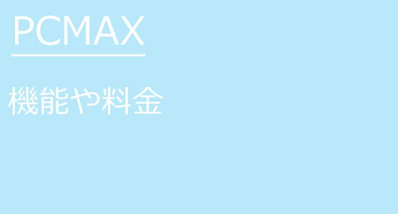PCMAXの機能や料金