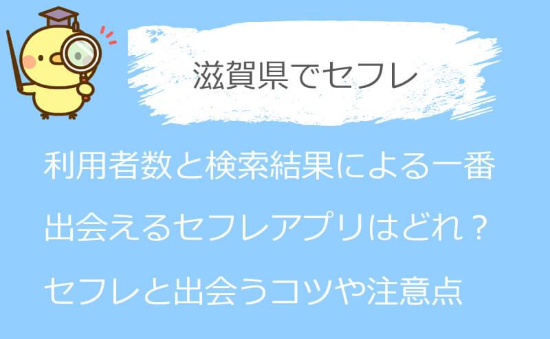 滋賀県でセフレが探せる出会い系アプリ