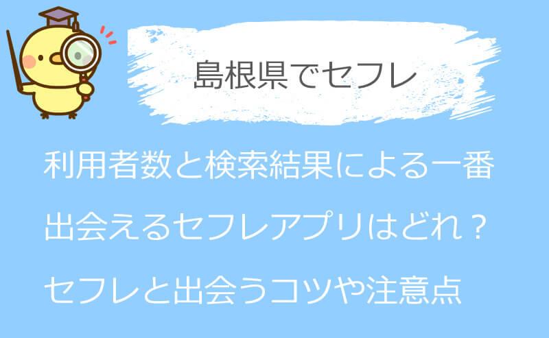 島根県でセフレが探せる出会い系アプリ