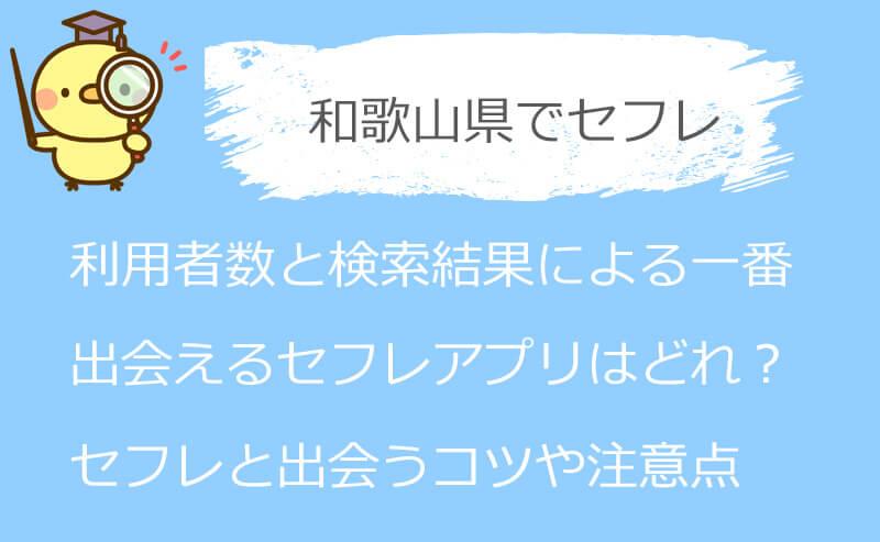 和歌山県でセフレが探せる出会い系アプリ