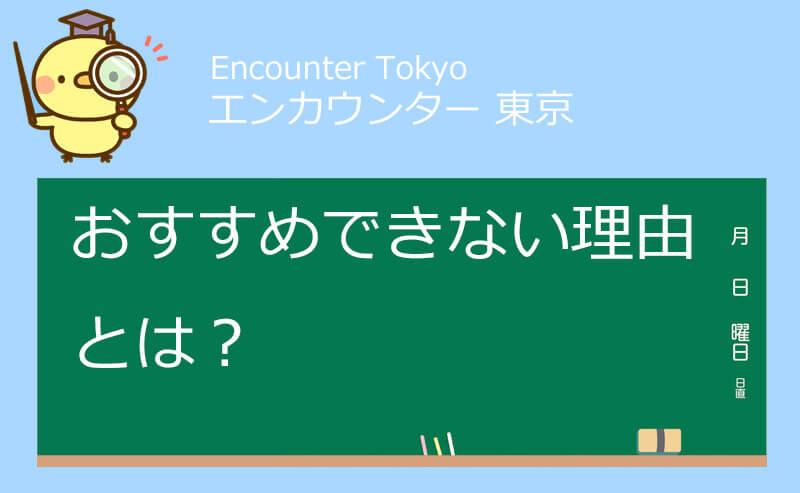 エンカウンター東京のおすすめしない理由