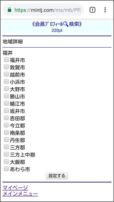 福井の検索市町村