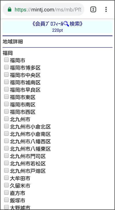 福岡県の市区町村検索