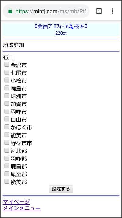 石川の検索市町村