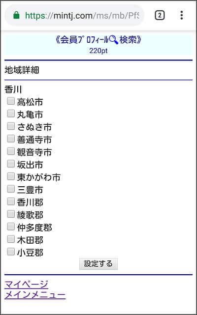香川県の検索市町村