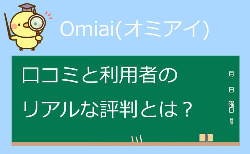 Omiai(オミアイ)のリアルな口コミと評判は?