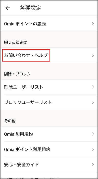 Omiai(オミアイ)の退会画面
