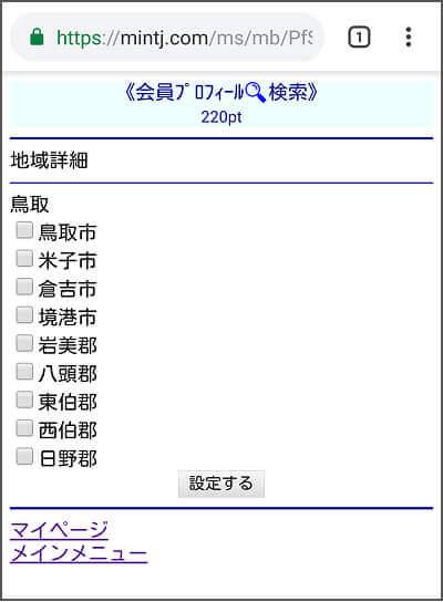 鳥取の検索市町村