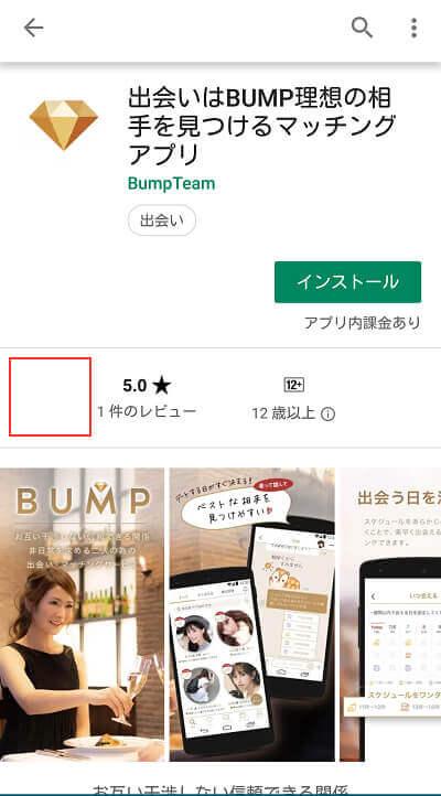 BUMPは利用者が10人程度