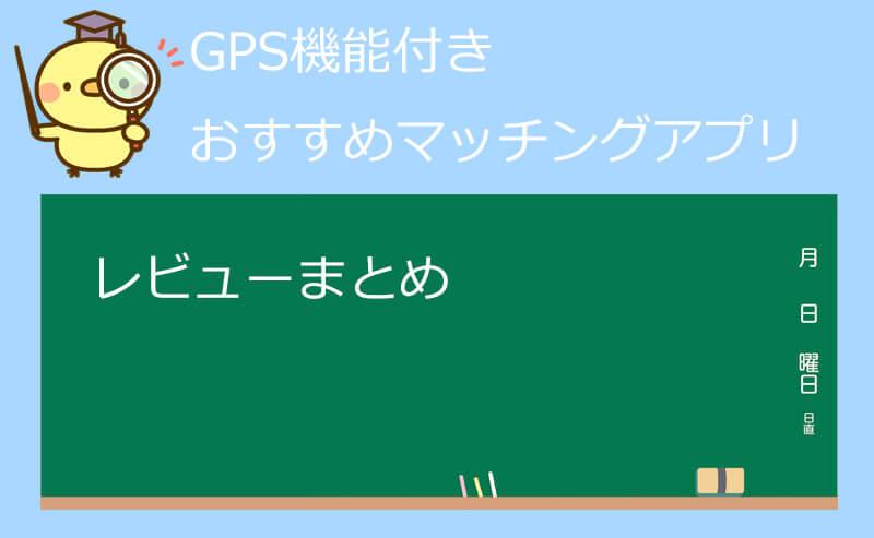 GPSマッチングアプリのレビューまとめ
