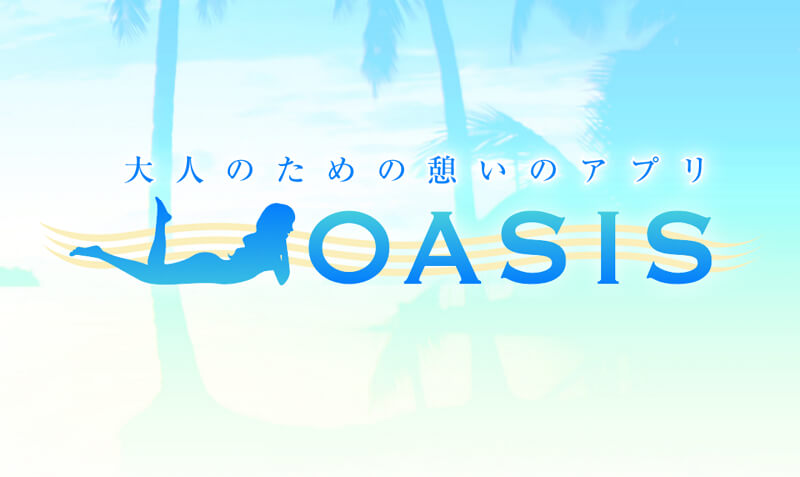 OASISの口コミや評価