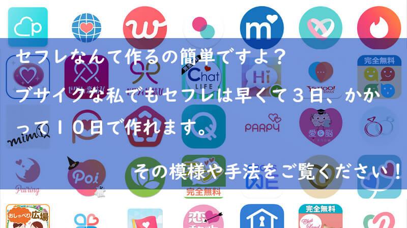 セフレアプリが一番作り易い出会いアプリTOP画像