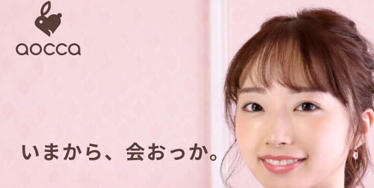 aoccaのイメージ画像