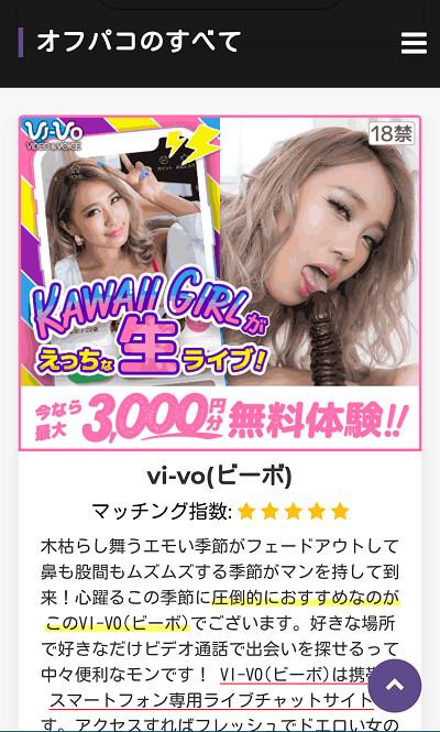 vi-voの広告サイト