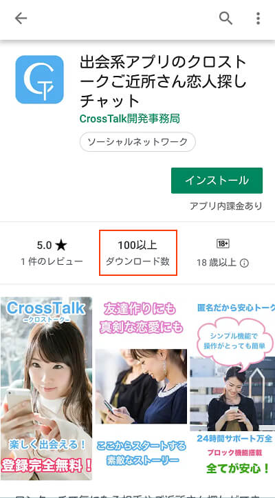 クロストークの利用者数は100人程度