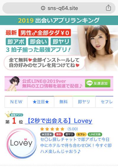 lovey(ラヴィ)を紹介している悪質な広告サイト