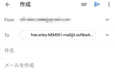 メルコレのメールアドレス