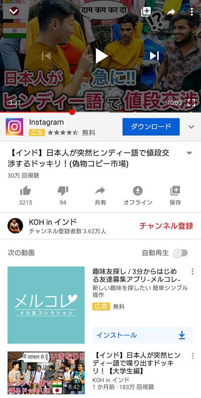 メルコレの動画広告