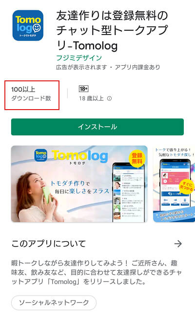 トモログは100人程度しか使っていない過疎アプリ