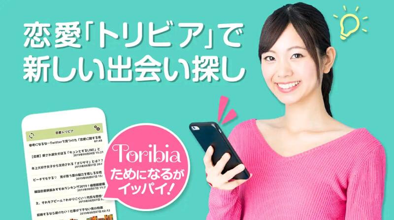 toritomoのイメージ画像