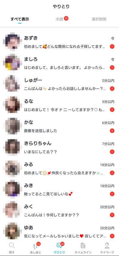 againではアプリを起動してると女性はそれがわかり多くのチャットを送信してくる仕組みとなっています