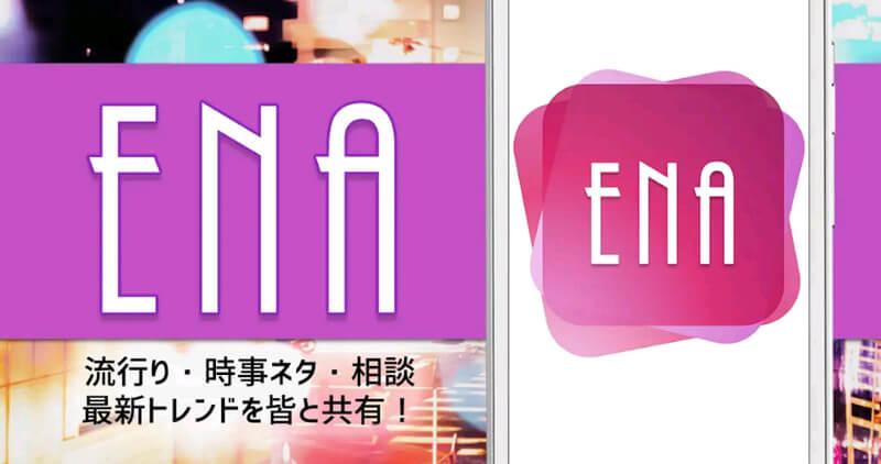 出会いアプリENAのイメージ画像