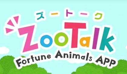zootalkが会えるのかサクラが多く危険なアプリなのかを評価している記事になります