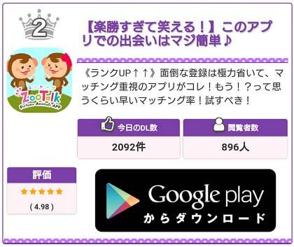 セフレアプリと検索するとzootalkはおすすめアプリとして表示されておりますが非常に怪しいですね