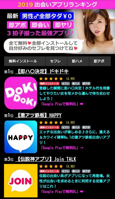 HAPPYの最新の誘導広告