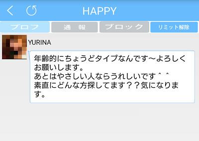 HAPPYの適当なサクラ