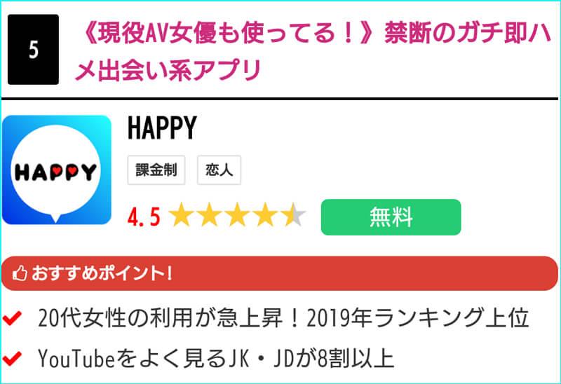 HAPPYのイメージ画像