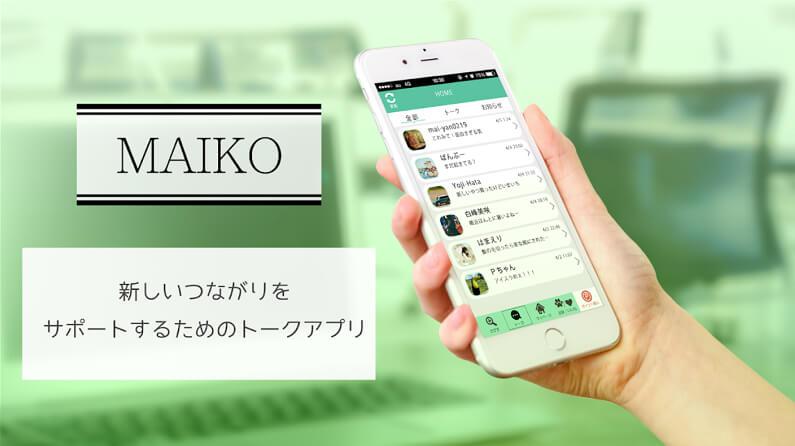 MAIKOのイメージ画像
