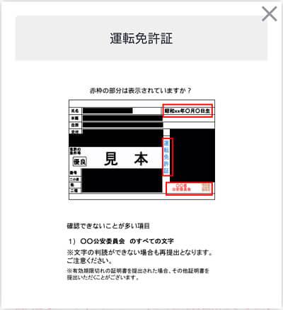 Jメールの書類審査画像