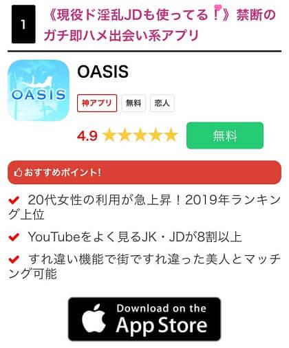 OASISはセフレと一番出会えるアプリとして広告表示されておりましたが真実なのでしょうか