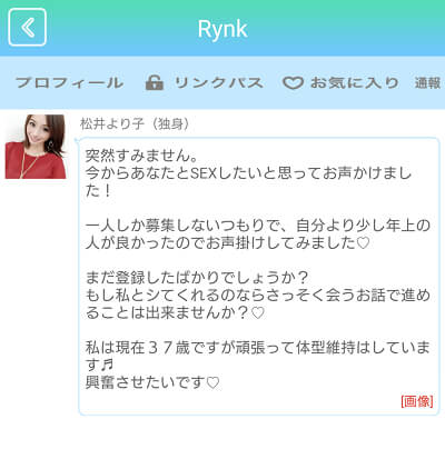 Rynkのサクラ1人目